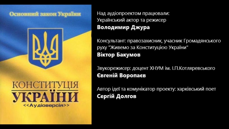 Конституція України розділ 2 стаття 64