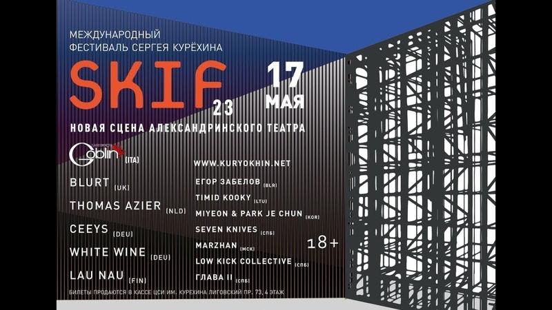 Claudio Simonetti's GOBLIN - 17.05.2019@SKIF XXIII, St.- Petersburg, Russia