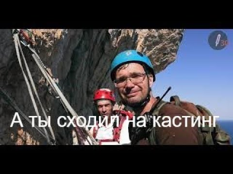 Кастинг мордастинг Скальный маршрут