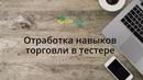 Форекс вебинар ТОРГОВЛЯ В ТЕСТЕРЕ. 16.08.18