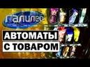 Галилео | Автоматы с товаром 🍱 [Vending machines]