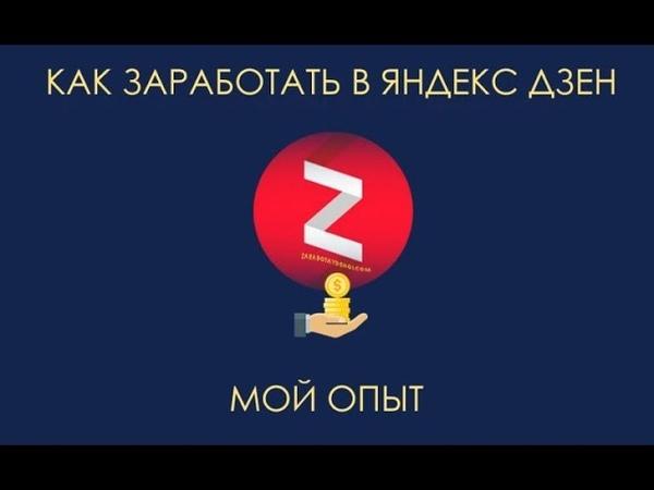Заработок на Яндекс Дзен партнерка Admitad. Заработок в интернете без вложений 2020.