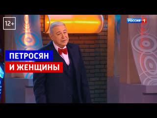 Евгений Петросян  поездка с женой на море  Россия 1