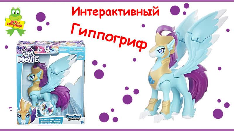 Фигурка Hasbro My Little Pony Guardians of Harmony Stratus Skyranger Хранители Гармонии Гиппогриф