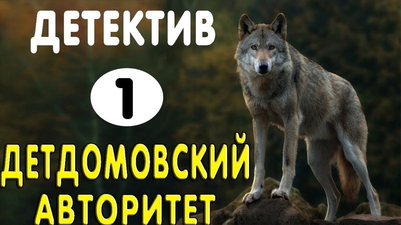 Захватывающий фильм про одиночку ДЕТДОМОВСКИЙ АВТОРИТЕТ Русские детективы 2020 новинки