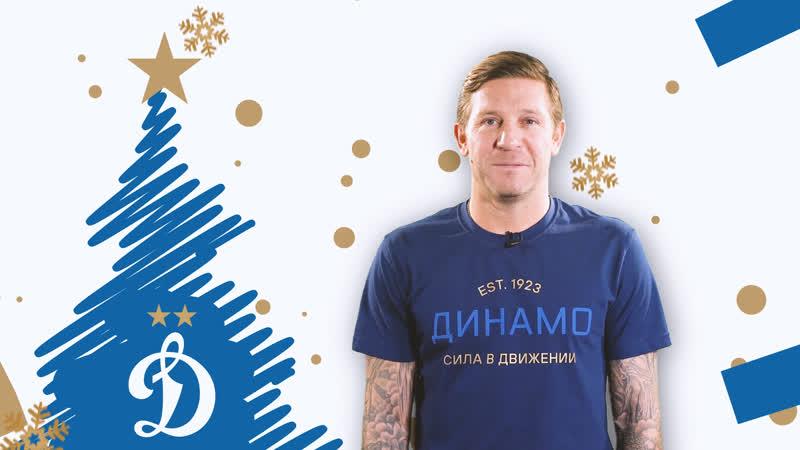 Андрей Воронин поздравляет болельщиков с Новым годом