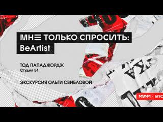 МТС | Мне Только Спросить: Be Artist | Выставка Юрия Рыбчинского Новый реализм в Российской фотографии