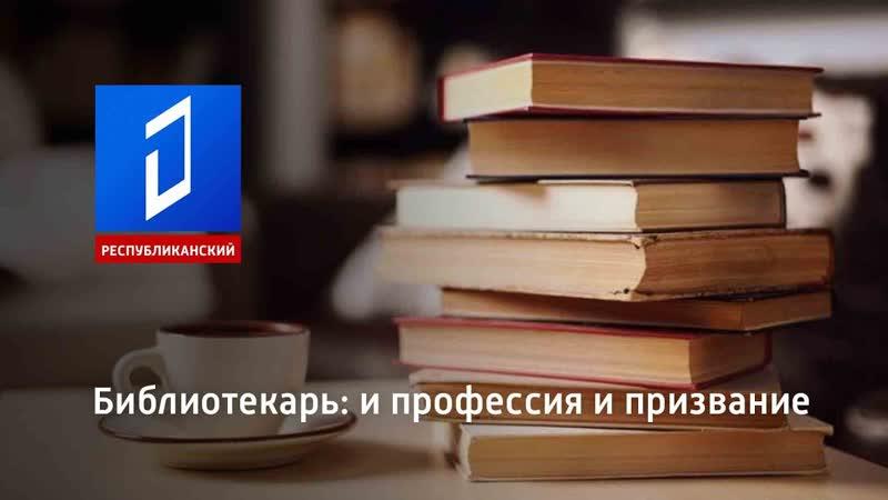 Библиотекарь и профессия и призвание