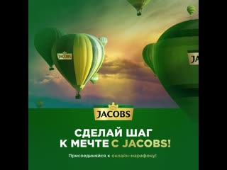 Конкурс от Jacobs Monarch