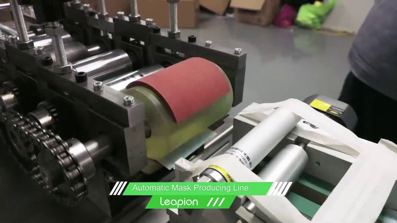Leapion High quality automatic face mask making machine
