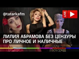 Tatarka FM на 360! Лилия Абрамова отвечает на вопросы зрителей в стриме