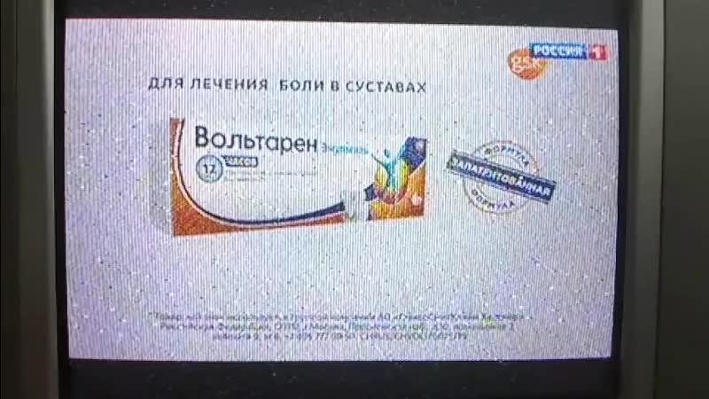 Окончание рекламы и анонс Россия 1 28 03 2020 CamRip