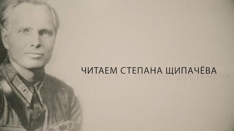 Видеопроект Читаем Степана Щипачёва посвящённый 75 летию Победы в Великой отечественной войне