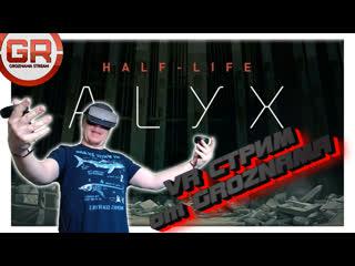 Half-Life AlyxSTREAM from GROZNAMA - (30.03.2020)