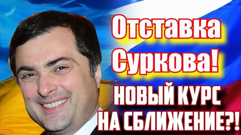 Страсти по Суркову. Сближение Украины и России.
