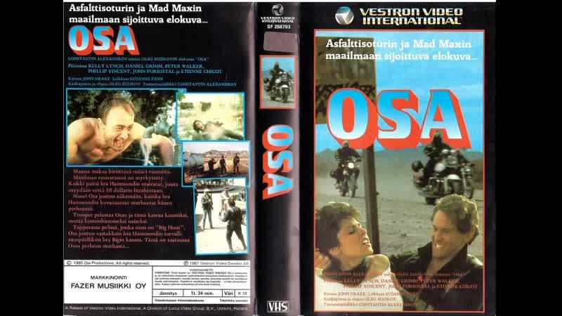 Оса Osa 1986