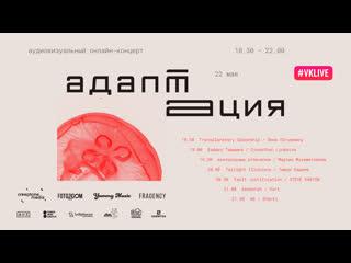 Благотворительный концерт Адаптация. День 1