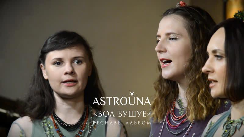 Astrouna Вол бушуе