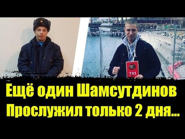 Ещё один Шамсудинов в этот раз 19 летний Владимир Кялов в второй день Что не так с нашей армией