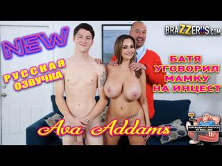 Ava Addams порно с переводом, русская озвучка, переводы от лысого из brazzers, инцест, big tits, milf, трах мамки