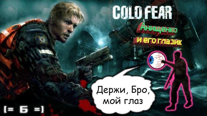 COLD FEAR 6 Глаз Анищенко и тысячу смертей