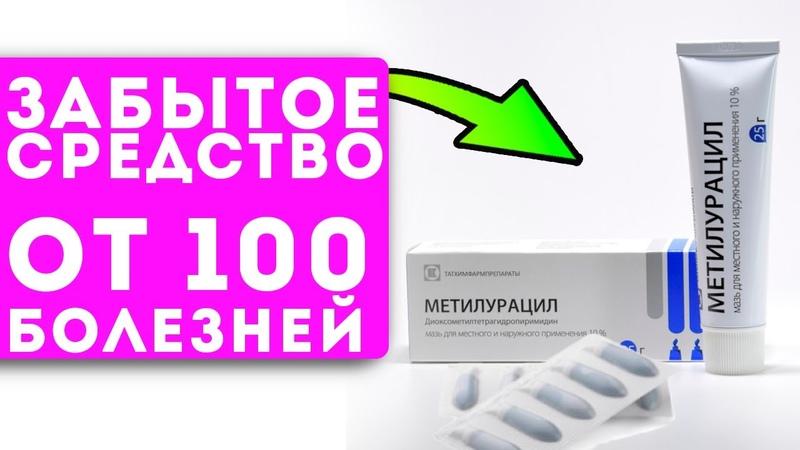 Аптекари ненавидят его Дешевый метилурацил лечит даже…