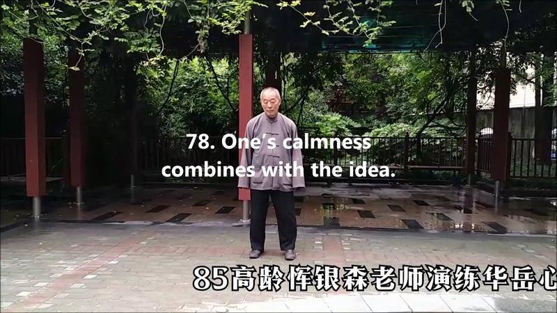 Masters Li Lo Yun Five Word Song Hwa Yu Tai Ji Liu He Ba Fa