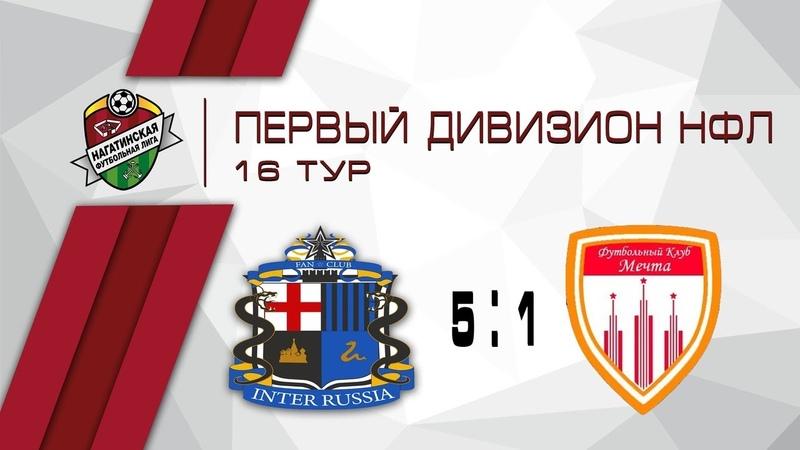 Fc Inter Moscow 5 1 Фк Мечта Первый Дивизион НФЛ Обзор матча