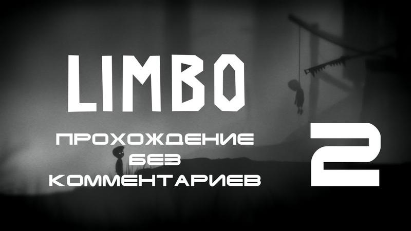 Прохождение Limbo 2 серия