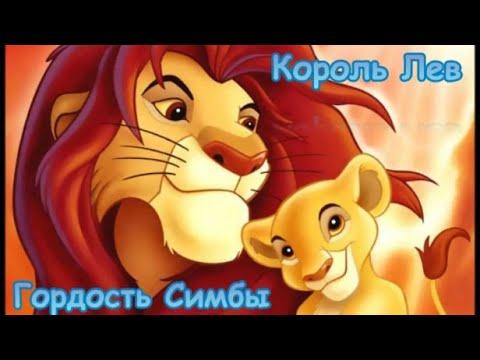 Король лев Гордость Симбы Мультфильм книга Аудиосказка