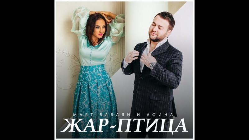 МАРТ БАБАЯН АФИНА - ЖАР-ПТИЦА
