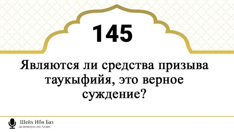 145 Являются ли средства призыва таукыфийя это верное суждение Ибн Баз да помилует его Аллах