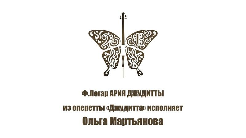 Ф Легар АРИЯ ДЖУДИТТЫ из оперетты Джудитта исполняет Ольга Мартьянова