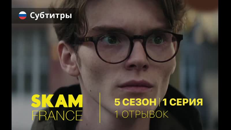 SKAM FRANCE | 2 отрывок 1 серии 5 сезона