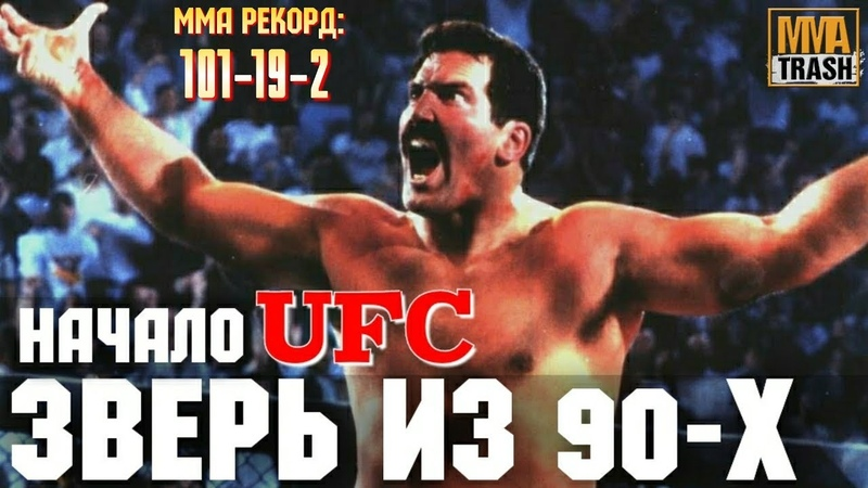 ДЭН СЕВЕРН ЗВЕРЬ ИЗ 90 Х ПЕРВЫЙ БОРЕЦ В UFC ФИЛЬМ ОТ MMATRASH