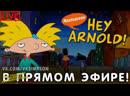 Live: Эй, Арнольд!