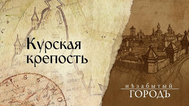 Незабытый город Курская крепость