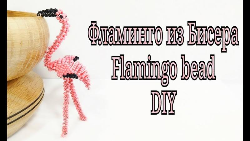 Объемный Фламинго из Бисера Мастер Класс Фламинго из Бисера Своими Руками Flamingos from Beads