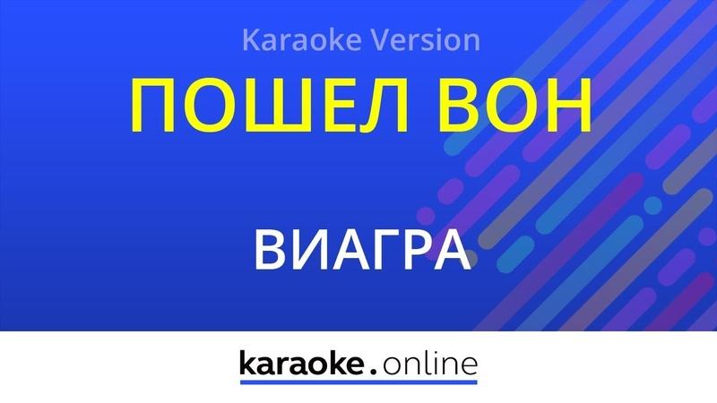 Пошел вон ВиаГра Karaoke version