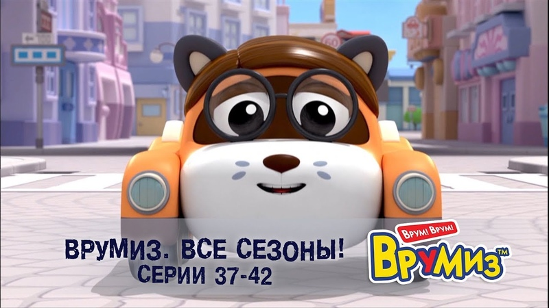 Врумиз Все сезоны Серии 37 42 Мультфильмы про машинки Сборник
