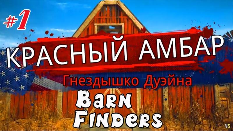 Barn Finders 1 Красный Амбар Гнёздышко Дуэйна @Vadim Senna