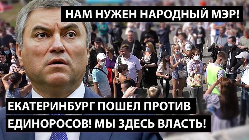 Екатеринбург поднялся против единоросов Нам нужен народный мэр