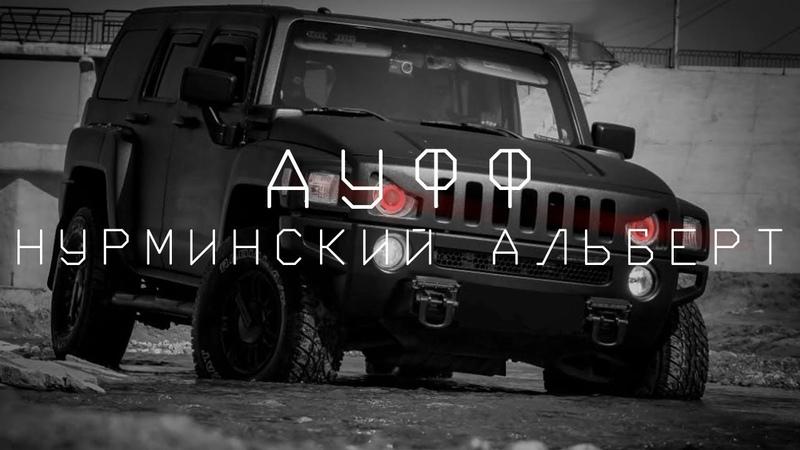 Нурминский Альберт- Ауфф выкатывается со дворов 2018 | Car Music | Bass Music EXTENDED