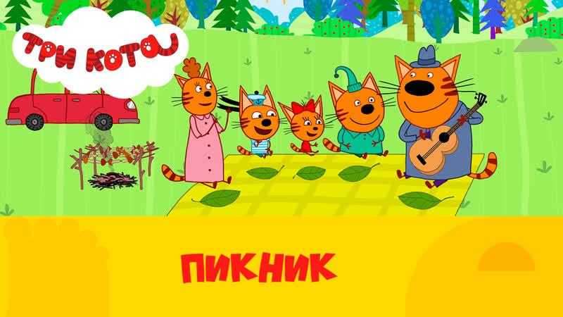Три кота на CTC Kids 1 сезон 3 серия