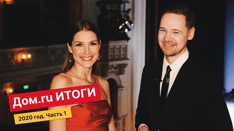 Новости Дом.ru. Итоги 2020 года. Часть 1