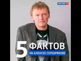 5 фактов об Алексее Серебрякове  Россия 1