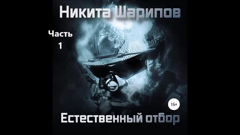 Шарипов Никита Выжить любой ценой 4 Естественный отбор Максим Гамаюнов часть 1
