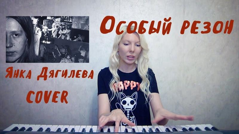Янка Дягилева Особый резон cover by Лора Ларионова