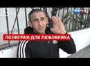Убийца для сына: 24-летнего программиста выбросил из окна молодой любовник матери? — «Андрей Малахов. Прямой эфир» — Россия 1