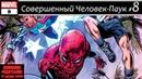 Комикс Совершенный Человек-Паук 8/ Superior Spider-Man 8